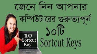 10 Amazing Windows Shortcuts Kyes On Your Computer I Bangla Tutorial