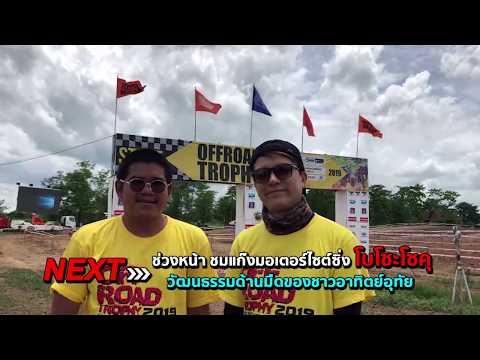 Auto Jam Holiday 2019 ออกอากาศ 29 กรกฎาคม 2562 เบรก 1