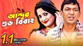 আন্দুর শুভ বিবাহ   Andur Shuvo Bibaho   Bangla Natok   Chanchal Chowdhury   Humaira Himu  