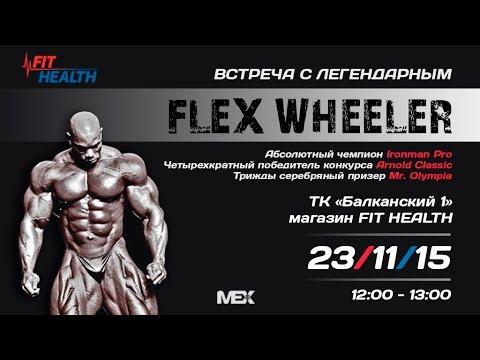 Flex Wheeler в гостях у Fit-Health. Презентация продукции Mex