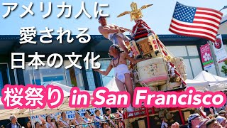 サンフランシスコの巨大日本フェス!桜祭りに行ってきた!2018