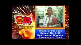 preview picture of video 'a2z Dashain Tihar Dhamaaka Winners - 2071'
