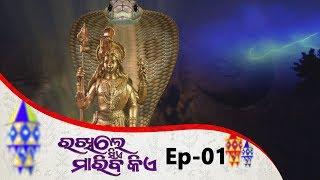 Rakhile Sie Mariba Kie   Full Ep 01   15th Apr 2019   Odia Serial – TarangTV