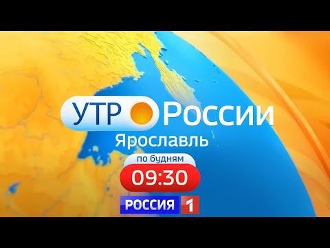 Утро России. Ярославль от 14.05.2021