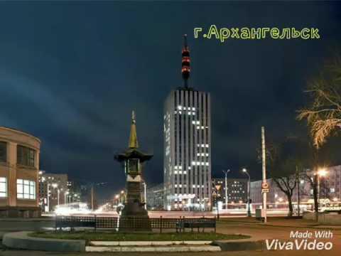 г.Архангельск Достопримечательности и красивые места