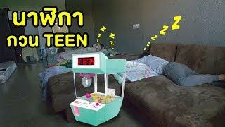 นาฬิกาที่โคตรกวนTEEN!!!! - Epic Toys