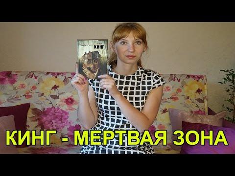 "Обзор книги Стивена Кинга ""Мертвая зона"""