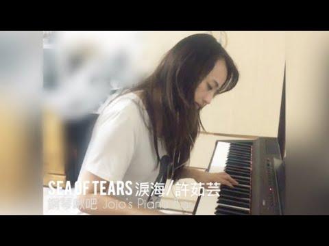 Sea of Tears 淚海 - 純音樂【鋼琴啾吧#002】