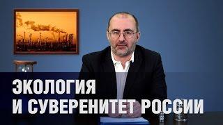 ГП #50 Экология и суверенитет России