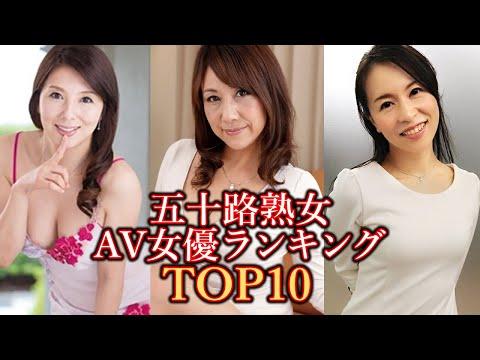 五十路熟女の人気AV女優ランキング TOP10