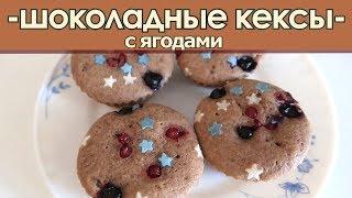 простой рецепт ШОКОЛАДНЫЕ КЕКСЫ с красной и черной смородиной (вишней)