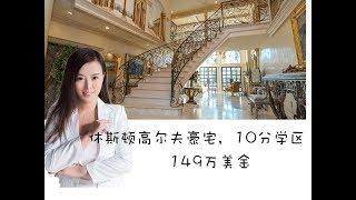 美国买房/房地产,Gigi带你看房,休斯顿,10分好学区,149万美金豪宅