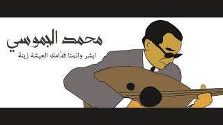 تحميل اغاني مجانا محمد الجموسي : ﺍﺑﺸﺮ ﻭﺍﺗﻤﻨى ﻗﺪّﺍﻣﻚ ﺍﻟﻌﻴﺸﺔ ﺯﻳﻨﺔ