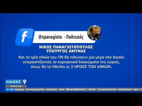Ενόψει της έκθεσης Μπορέλ | Διπλωματικός πυρετός για Ελλάδα – Τουρκία | 31/01/2021 | ΕΡΤ
