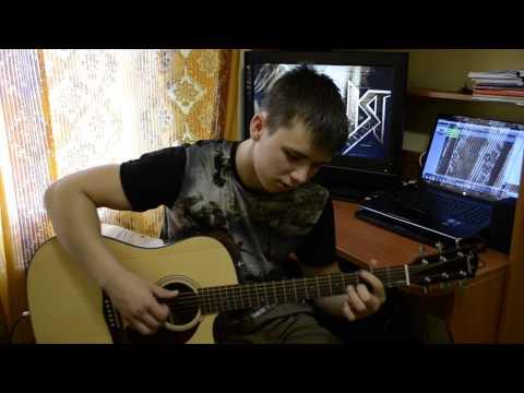 Ария - Беспечный ангел (Acoustic guitar cover) Fingerstyle