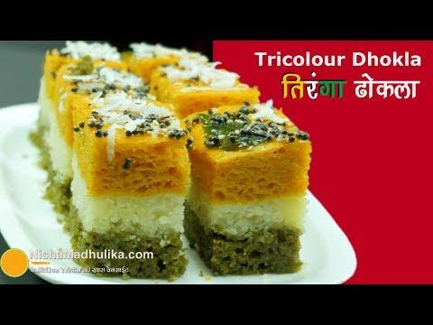 Tiranga Sandwich dhokla | Tricolour Dhokla Recipe