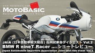 R NineT Racer (BMW/2017) バイク試乗ショートインプレ・レビュー・JAIA合同試乗会ダイジェスト Vol.2 BMW R NineT Racer TEST RIDE