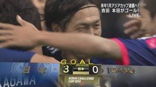 キリンチャレンジカップ2014日本-ホンジュラス遠藤保仁タッチ集&ハイライト