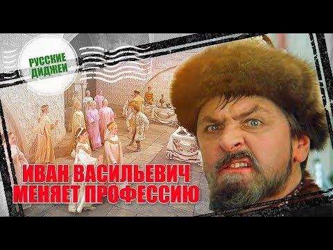 РУССКИЕ ДИДЖЕИ - Иван Васильевич меняет профессию