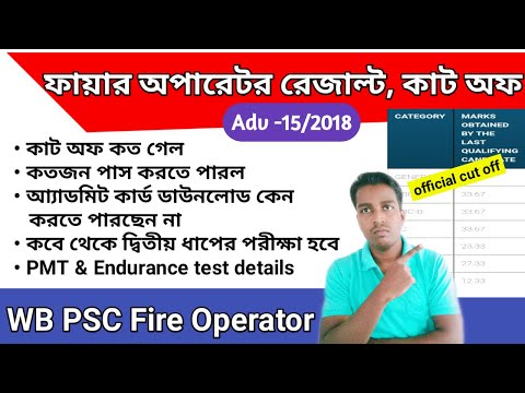 WB PSC Fire Operator Result, cutoff || PMT & Endurance Test | Fire Operator Admit || Education Notes