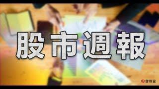 劉峻榮 股市週報 2018/07/22