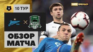 07.10.2018 Зенит - Краснодар - 2:1. Обзор матча