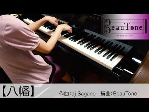 "ピアノソロ 自作曲 ""八幡"" 編曲:BeauTone 宮内絢加/My own composition ""Yawata"" arranged by Ayaka Miyauch"