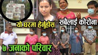 भाग्य न्यौपाने किन पुगे कोरोना संक्रमित परिवारलाई भेट्न ? तुरुन्तै हेर्नुहोला। Bhagya Neupane