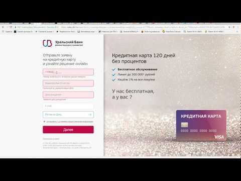 Заявка на кредит через сбербанк онлайн