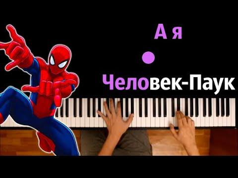 @Сандер  - А я Человек-Паук (Пародия на RASA) ● караоке   PIANO_KARAOKE ● ᴴᴰ + НОТЫ & MIDI