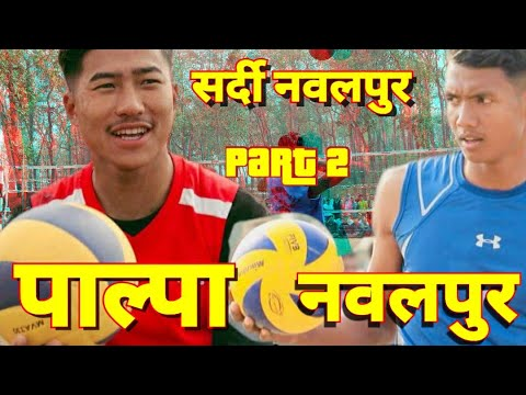 |❤️घनश्याम चौधरीको उत्कृष्ट कमब्याक खेल|पाल्पा विरुद्ध नवलपुर|Palpa vsNawalpur|Sardi Nawalpur|Part2|