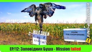 Автостопом до Молдови, Ep/12: Заповідник Буша - Mission failed :D