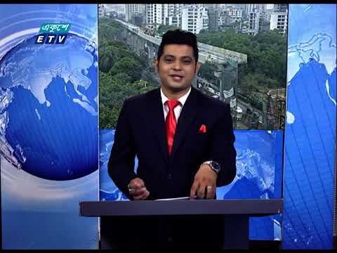02 PM News || দুপুর ০২টার সংবাদ || 09 May 2021 || ETV News