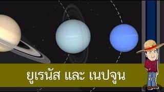 สื่อการเรียนการสอน ดาวยูเรนัส และดาวเนปจูน  ป.4 วิทยาศาสตร์