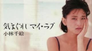 小林千絵気まぐれマイ・ラブ[ChieKobayashi]