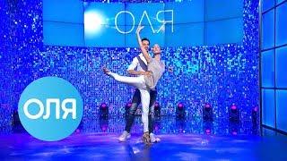 ОЛЯ - Лебединое озеро от звезд мирового балета в студии - Выпуск 13 - 19.09.2018