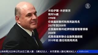 【環球直擊】2020年01月16日(2)