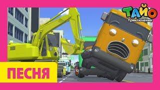Тайо Новый Песенки для детей l яжелые грузовики l Мощные большегрузные автомобили l Приключения Тайо
