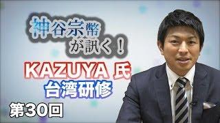 第30回 KAZUYA氏 台湾研修