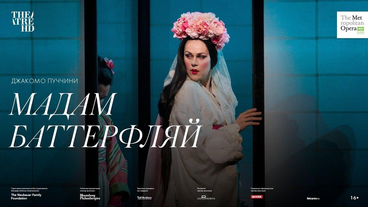 TheatreHD: Мадам Баттерфляй (The Met: Live in HD)