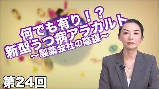 第24回 何でも有り!?新型うつ病アラカルト 〜製薬会社の陰謀〜