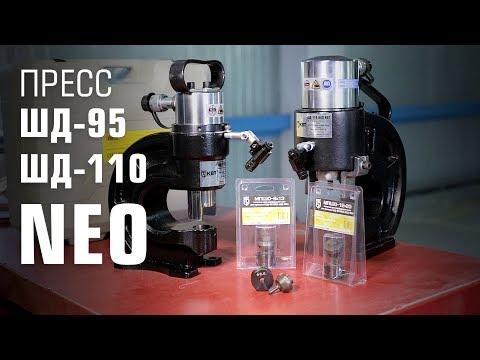 Инструмент для перфорации электротехнических шин ШД-95 NEO, ШД-110 NEO