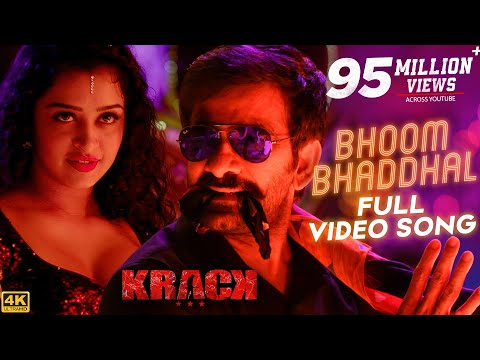 Bhoom Bhaddhal Full Video Song [4K] | #Krack | Raviteja, Apsara Rani | Gopichand Malineni | Thaman S