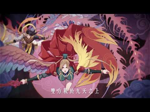 刀鋒造型 神劍:凰來 宣傳動畫