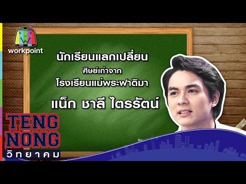 เท่งโหน่งวิทยาคม | แน็ก ชาลี | 17 เม.ย. 60 Full HD