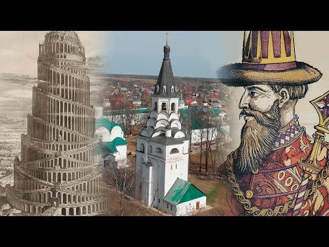 Александрия. Столица Грозного Царя.