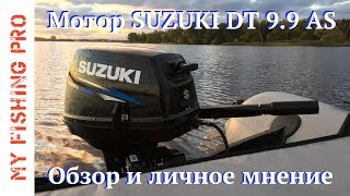 Suzuki dt 9.9 as троллинг