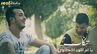 يا ام اللون الحنطاوي - مع الكلمات - فرقة تكات - من اغنية يلي خدتو محبوبي تحميل MP3