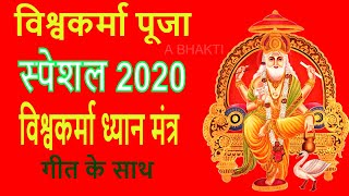 विश्वकर्मा पूजा 2020 Vishwakarma Mantra Lyrics विश्वकर्मा ध्यान मंत्र  IMAGES, GIF, ANIMATED GIF, WALLPAPER, STICKER FOR WHATSAPP & FACEBOOK
