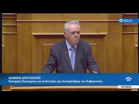 Ο Δραγασάκης στη Βουλή για την προστασία της πρώτης κατοικίας